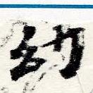 HNG060-0085