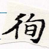 HNG060-0096