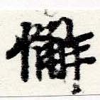 HNG060-0108