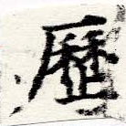 HNG060-0159