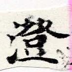 HNG060-0173
