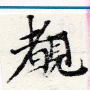 HNG060-0218