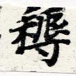 HNG060-0256