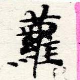 HNG060-0275