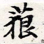 HNG060-0280