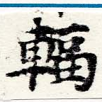 HNG060-0309