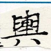 HNG060-0311