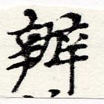 HNG060-0312
