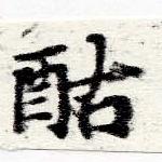 HNG060-0325