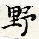 HNG060-0326