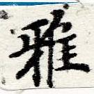 HNG060-0345