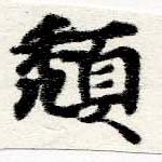 HNG060-0353