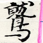 HNG060-0357
