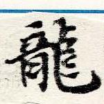 HNG060-0362