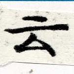 HNG060-0381