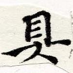 HNG060-0403
