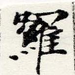 HNG060-0444