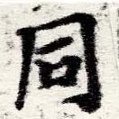 HNG060-0445