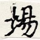 HNG060-0456