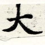 HNG060-0467