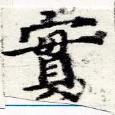 HNG060-0486