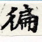 HNG060-0518b