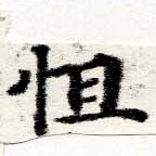 HNG060-0540