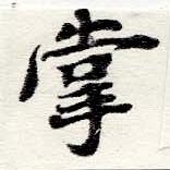 HNG060-0546