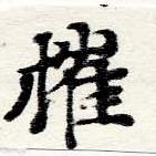HNG060-0552
