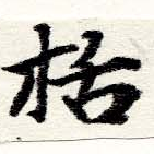 HNG060-0553