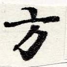 HNG060-0562