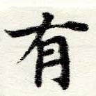 HNG060-0576