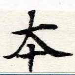 HNG060-0582