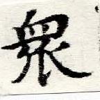 HNG060-0638