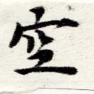 HNG060-0648