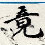 HNG060-0651