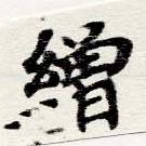 HNG060-0658
