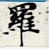 HNG060-0663