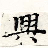 HNG060-0678