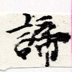 HNG060-0695