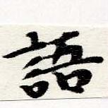 HNG060-0703