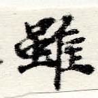 HNG060-0746