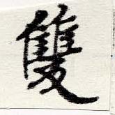HNG060-0750