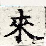 HNG060-0767b