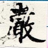 HNG060-0773b