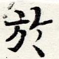 HNG060-0783a