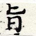 HNG060-0784a