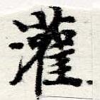 HNG060-0788b