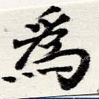 HNG060-0789b