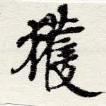 HNG060-0791a
